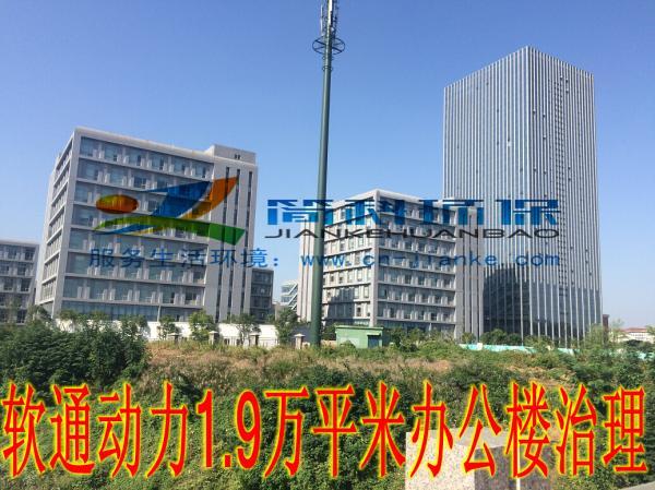 软通动力1.9万平米办公楼治理..