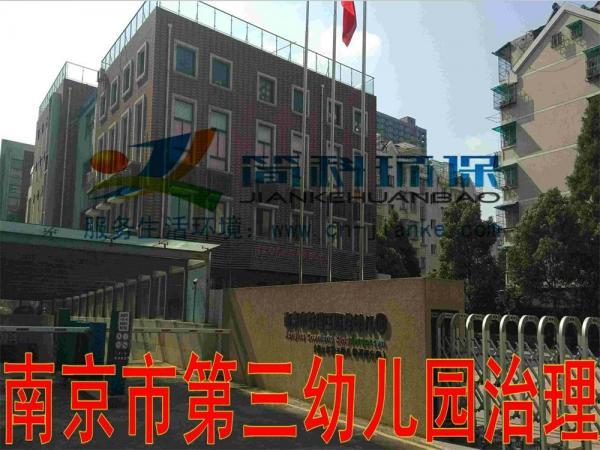 南京市第三幼儿园治理